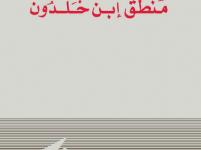 تحميل كتاب منطق ابن خلدون pdf – علي الوردي