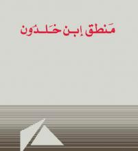 صورة تحميل كتاب منطق ابن خلدون pdf – علي الوردي