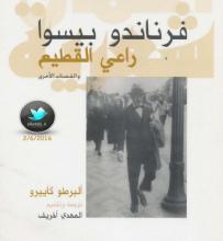تحميل كتاب راعي القطيع والقصائد الأخرى ألبرطو كاييرو pdf – فرناندو بيسوا