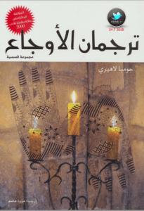 تحميل كتاب ترجمان الأوجاع مجموعة قصصية pdf – جومبا لاهيري