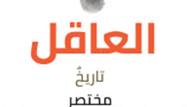 تحميل كتاب العاقل تاريخ مختصر للنوع البشري pdf – يوفال نوح هراري