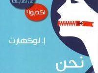 تحميل رواية نحن الكذابون pdf – إ. لوكهارت