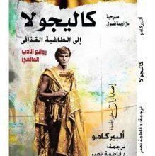 صورة تحميل مسرحية كاليجولا pdf – ألبير كامو
