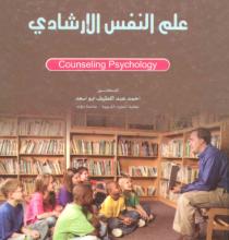 تحميل كتاب علم النفس الارشادي pdf – أحمد عبد اللطيف أبو أسعد