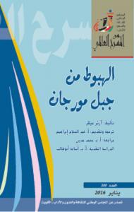 تحميل مسرحية الهبوط من جبل مورجان pdf – آرثر ميللر