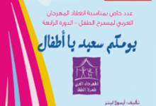 تحميل مسرحية يومكم سعيد يا أطفال pdf – أرسولا ليتز