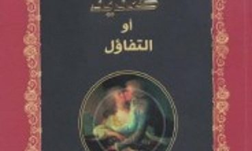 صورة تحميل كتاب كنديد أو التفاؤل pdf – فولتير