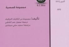 تحميل كتاب إبداعات نسائية pdf – مجموعة من الكاتبات التركيات