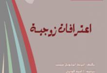تحميل مسرحية اعترافات زوجية pdf – إريك إيمانويل شميت