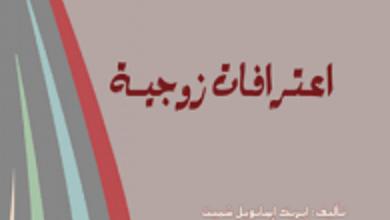 Photo of تحميل مسرحية اعترافات زوجية pdf – إريك إيمانويل شميت
