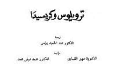 تحميل مسرحية ترويلوس وكريسيدا pdf – وليم شكسبير