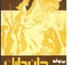صورة تحميل مسرحية جان دارك قديسة المسالخ pdf – برتولت بريخت
