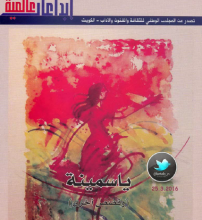 Photo of تحميل كتاب ياسمينة وقصص أخرى pdf – إيزابيل إبراهاردت
