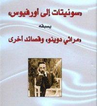 صورة تحميل كتاب سونيتات إلى أورفيوس يسبقه مراثي دوينو وقصائد أخرى pdf – راينر ماريا ريلكه