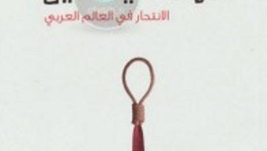 صورة تحميل كتاب شهقة اليائسين الانتحار في العالم العربي pdf – ياسر ثابت