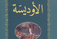 تحميل كتاب الأوديسة pdf – هوميروس