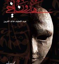 صورة تحميل كتاب هارون أخي pdf – عبد اللطيف خالد القرين