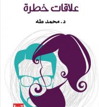 تحميل كتاب علاقات خطرة pdf – محمد طه
