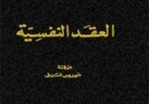 تحميل كتاب العقد النفسية pdf – روجيه مكيالي