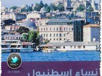 تحميل كتاب نساء إسطنبول مجموعة قصصية ترجمة pdf ــ ريهام طه