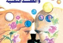 تحميل كتاب مركب النقص والعقد النفسية pdf – حلمي مراد