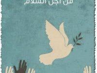 تحميل ديوان من أجل السلام pdf – دايساكو إيكيدا