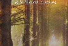 تحميل كتاب الفيضان ومنتخبات قصصية أخرى pdf – إميل زولا