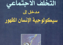 تحميل كتاب التخلف الإجتماعي مدخل إلى سيكولوجية الإنسان المقهور pdf – مصطفى حجازي