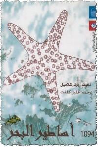 تحميل كتاب أساطير البحر pdf – برنار كلافيل