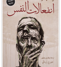 تحميل كتاب انفعالات النفس pdf – رينيه ديكارت