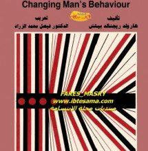 تحميل كتاب تعديل السلوك البشري pdf – هارولد ريجنالد بيتش