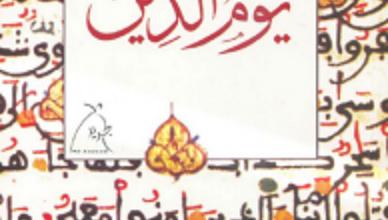 تحميل رواية يوم الدين pdf – رشا الأمير