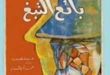 تحميل كتاب بائع التبغ وقصص أخرى pdf – ترجمة حمزة بوقري