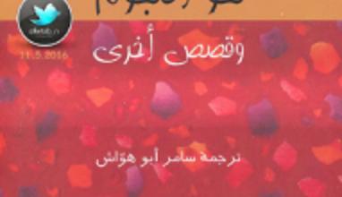 Photo of تحميل كتاب نحو النجوم وقصص أخرى pdf – وليام فوكنر