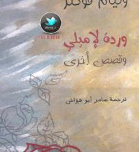 تحميل كتاب وردة لإميلي وقصص أخرى pdf – وليام فوكنر