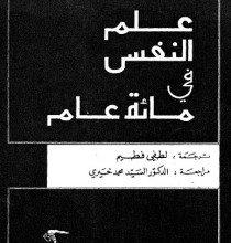 صورة تحميل كتاب علم النفس في مائة عام pdf – فلوجل – جون كارل