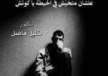 تحميل كتاب ضد الإكتئاب pdf – خليل فاضل