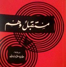 Photo of تحميل كتاب مستقبل وهم pdf – سيغموند فرويد