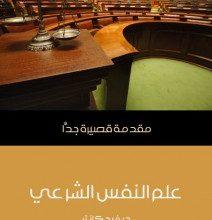 تحميل كتاب علم النفس الشرعي مقدمة قصيرة جدًّا pdf – ديفيد كانتر