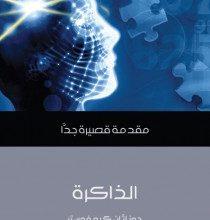 تحميل كتاب الذاكرة: مقدمة قصيرة جدًّا pdf – جوناثان – كيه فوستر