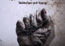 تحميل كتاب الجنون في غياهب السجون pdf – تيري كوبرز