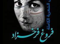 تحميل كتاب الأعمال الشعرية الكاملة pdf – فروغ فرخزاد