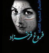 Photo of تحميل كتاب الأعمال الشعرية الكاملة pdf – فروغ فرخزاد