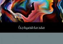 تحميل كتاب الوعي : مقدمة قصيرة جدًّا pdf – سوزان بلاكمور