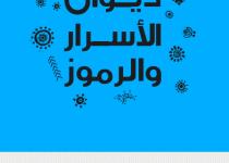 تحميل ديوان الأسرار والرموز pdf – محمد إقبال