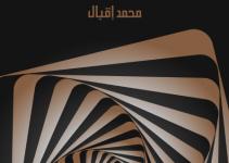 تحميل كتاب ضرب الكليم إعلان الحرب على العصر الحاضر pdf – محمد إقبال