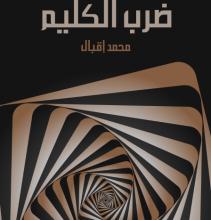 صورة تحميل كتاب ضرب الكليم إعلان الحرب على العصر الحاضر pdf – محمد إقبال