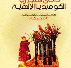 تحميل كتاب الكوميديا الإلهية pdf – دانتي اليجييرى (ثلاث أجزاء)