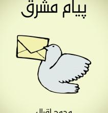 تحميل كتاب پيام مشرق pdf – محمد إقبال