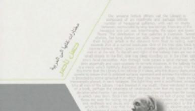 تحميل كتاب سداسيات بابل pdf – خورخي لويس بورخيس